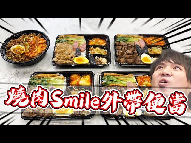 防疫的一天外帶篇!燒肉Smile便當開箱!燒肉是否與店內一樣好吃|阿晋的開箱【@黃小潔Jerry @胡子Huzi 】
