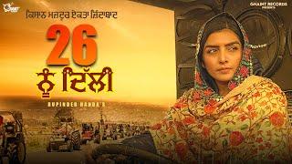 26 Nu Dilli – Rupinder Handa Video HD