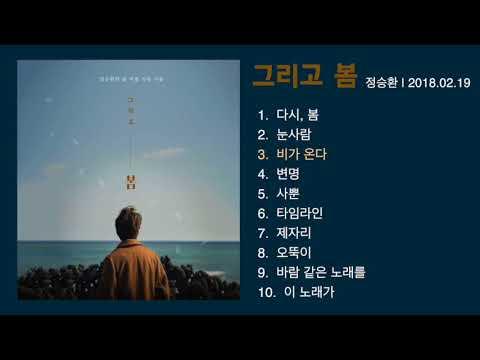 [전곡재생] JUNG SEUNG HWAN 1st Full Album 'SPRING AGAIN' | 정승환 1집  '그리고 봄'  전곡 앨범