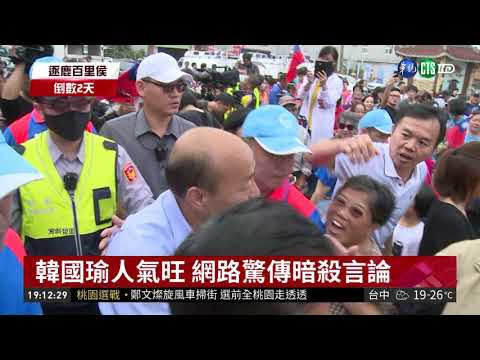 "PTT留言""殺韓國瑜"" 47歲工程師落網| 華視新聞 20181122"