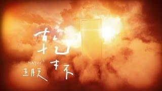 五月天 - 乾杯 MV YouTube 影片