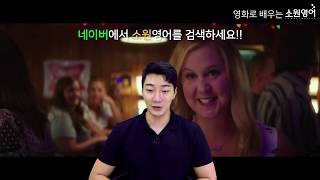 라이언 킴과 영화예고편으로 배우는 영어 [I feel pretty , 2018]