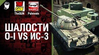 O-I vs ИС-3 - Шалости №13 - от TheGUN и Pshevoin