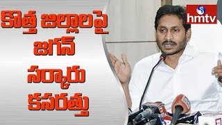 YS Jagan Govt Focuses on AP's New Districts..