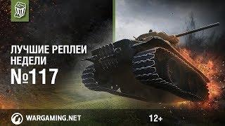 Лучшие Реплеи Недели с Кириллом Орешкиным #117