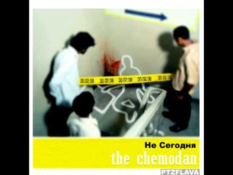 the Chemodan - Не Сегодня [полный альбом] (2008)