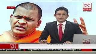 Ada Derana Late Night News Bulletin 10.00 pm - 2018.06.20