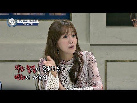 공감은 되나 민감한 '동성 부부의 아이 입양' 비정상회담 120회