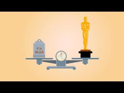 10 معلومات عن جوائز الأوسكار