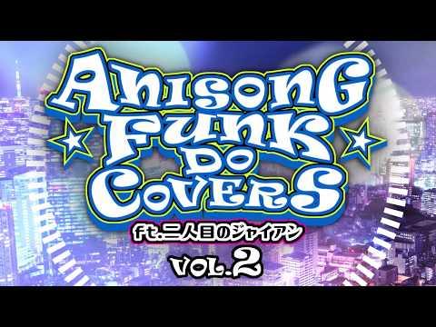 【2020.4/1発売】ANISONG FUNK DO COVERS vol.2  ft. 二人目のジャイアン ダイジェスト