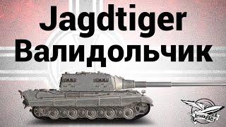 Jagdtiger - Валидольчик
