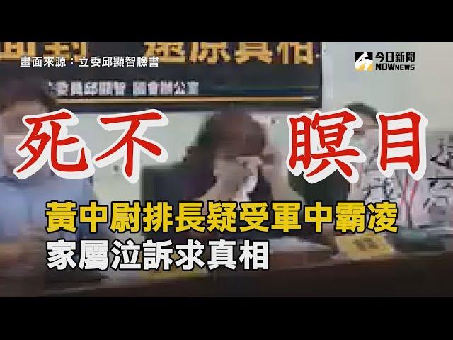 影/陸軍269旅黃姓中尉疑受霸凌輕生 家屬淚訴求真相