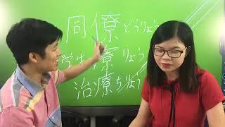 Stream live dạy chữ hán N2-N3 - Siêu hay - Siêu thú vị