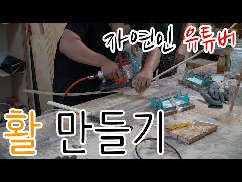 자연인이 죽궁(대나무활)을 만들다!! [자연인 유튜버] Feat. 투비크래프트