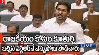 Naidu 'backstabbed' NTR: YS Jagan..