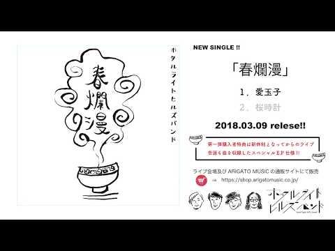 NEWSINGLEPACK「春爛漫」ティザー 動画