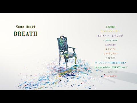 Sano ibuki「BREATH」Trailer