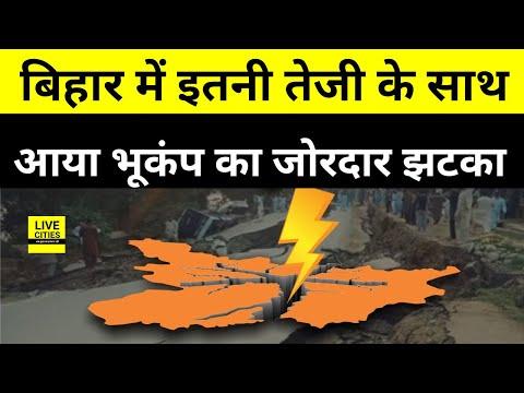 Bihar में इतनी जोर से आया भूकंप, मापी गई इतनी तीव्रता   Earthquake Hits Bihar   Bihar News