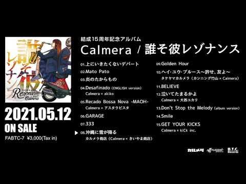 【全曲試聴動画】結成15周年記念アルバム『誰そ彼レゾナンス』Calmera(カルメラ)