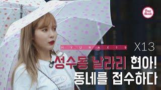 [Hyuna X19] Một cô gái hư hỏng ở Seongsu Khu phố của Hyuna_X13