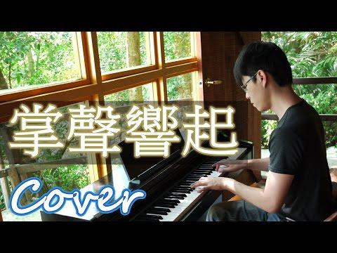 掌聲響起 (鳳飛飛) 鋼琴 Jason Piano