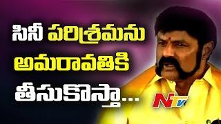 Bala Krishna about Telugu Film Industry Moving to Amaravat..