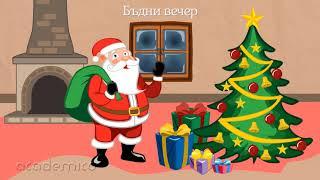 Коледа и Нова година - Околен свят 1 клас   academico