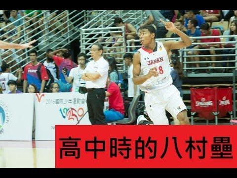 天賦完全爆棚!高中時的八村壘完全統治日本高中,看完就知道他為甚麼有前力挑戰NBA了
