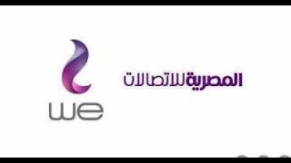 ضبط خدمة الانترنت فى شبكة المصريه للاتصالات ،we،te data،تشغيل ...