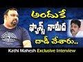 Kathi Mahesh Interview About Pawan Kalyan fans