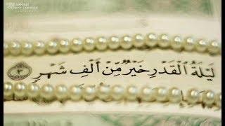 فضل العشر الاواخر من رمضان وتحري ليلة القدر | صباحك عندنا ...