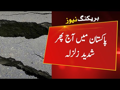 Breaking News: Another powerful earthquake today | Today news