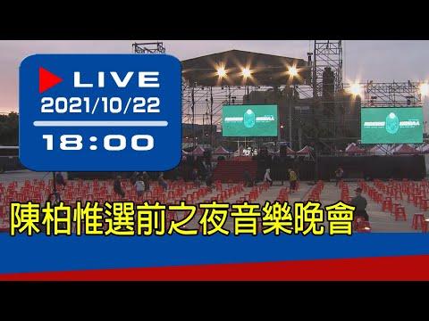 【現場直擊】陳柏惟選前之夜音樂晚會 20211022