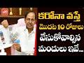 CM KCR Announced Corona Medicine For Telangana People | Telangana News | Telangana LockDown |YOYO TV