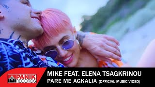 Mike feat. Έλενα Τσαγκρινού - Πάρε Με Αγκαλιά - Official Music Video