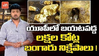 OMG! 3000 tonnes of Gold deposits traces in Uttar Pradesh..