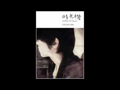 今夜滿天星星     阿樂  2012 全創作專輯 -時光機