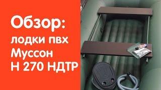 Видео обзор надувной лодки ПВХ Муссон Н 270 НДТР от интернет-магазина www.v-lodke.ru