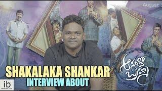 Shakalaka Shankar interview about Anando Brahma