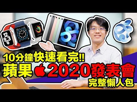 2020蘋果Apple發表會6大亮點懶人包!全網最完整新品講解!!【CC字幕】【4K】