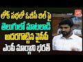 YSRCP MP Margani Bharat Telugu Speech in Lok Sabha Over OBC Amendment Bill 2021 | YOYO TV Channel