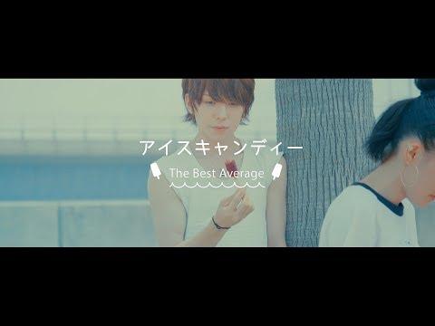 The Best Average「アイスキャンディー」 Music Video