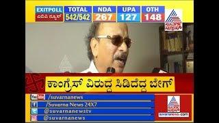 KC Venugopal A Buffoon, Siddaramaiah Arrogant & Dinesh Gundu Rao A Flop - Roshan Baig Slams Party