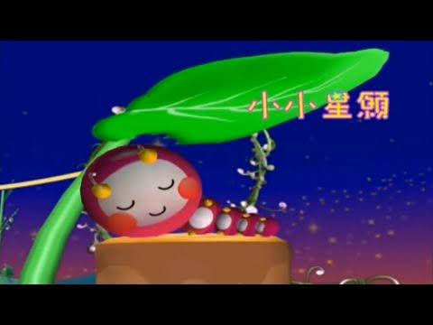 momo歡樂谷1【快樂BABY加加油】12.小小星願