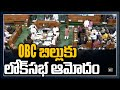 ఓబీసీ బిల్లుకు లోక్ సభ ఆమోదం | Lok Sabha Passes OBC Bill | 10TV News