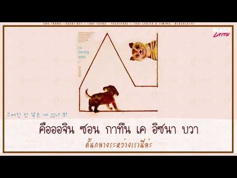 [Karaoke Thaisub] 선 (45.7 cm) - 유승우 (Yoo Seung Woo) feat. OOHYO (우효)
