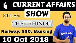 8:00 AM - Daily Current Affairs 10 Oct 2018   UPSC, SSC, RBI, SBI, IBPS, Railway, KVS, Police