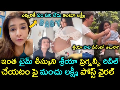 Lakshmi Manchu's post on Shriya Saran pregnancy trending on internet