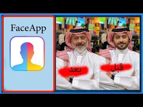 تحويل صورتك الى عجوز FaceApp