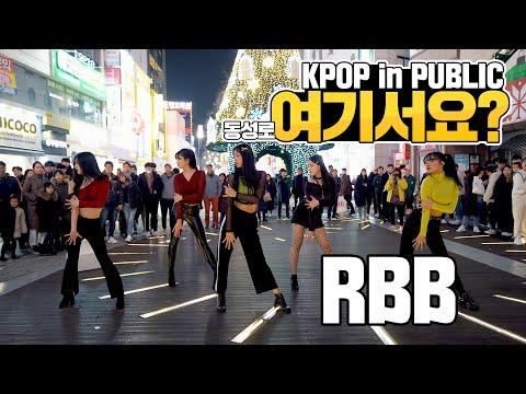 [여기서요?] 레드벨벳 RED VELVET - RBB | 커버댄스 DANCE COVER | KPOP IN PUBLIC @동성로